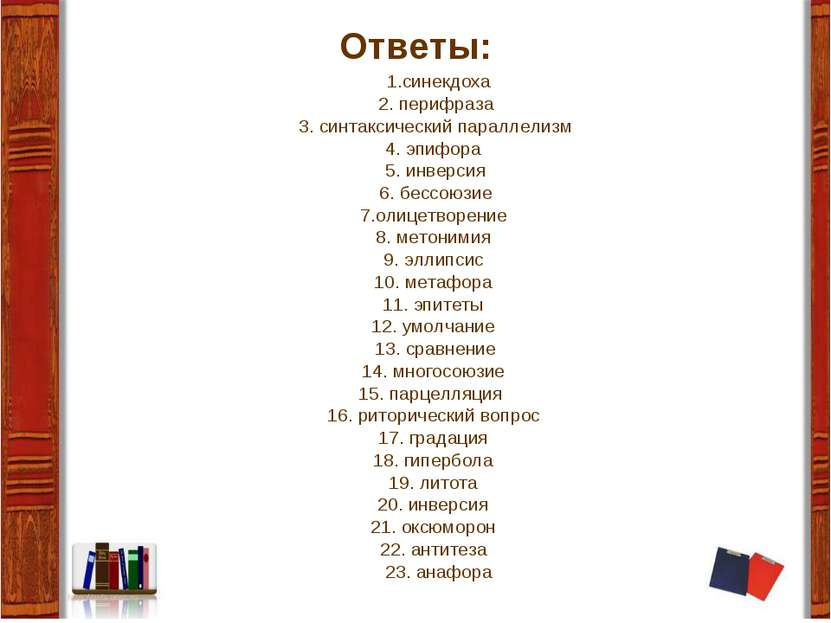 Ответы: 1.синекдоха 2. перифраза 3. синтаксический параллелизм 4. эпифора 5. ...