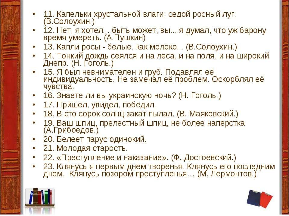 11. Капельки хрустальной влаги; седой росный луг. (В.Солоухин.) 12. Нет, я хо...