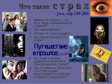 Что такое с т р а х уч-к, стр.199-200 Можно ли говорить, что есть люди, незна...