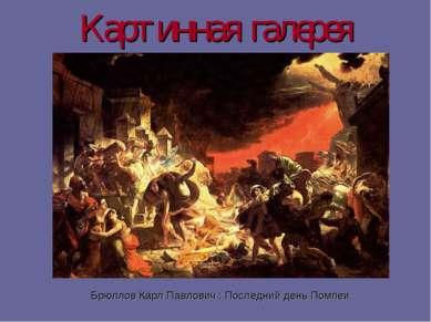 Картинная галерея Брюллов Карл Павлович : Последний день Помпеи