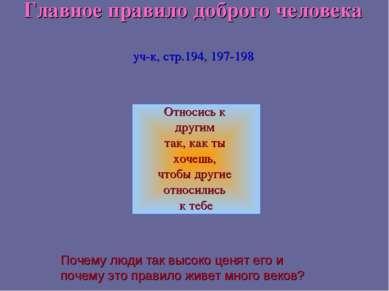 Главное правило доброго человека уч-к, стр.194, 197-198 Относись к другим так...