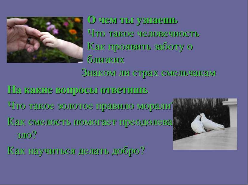 О чем ты узнаешь Что такое человечность Как проявить заботу о близких Знаком ...