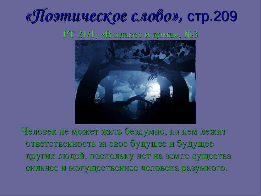 «Поэтическое слово», стр.209 РТ 21/1, «В классе и дома», №3 Человек не может ...