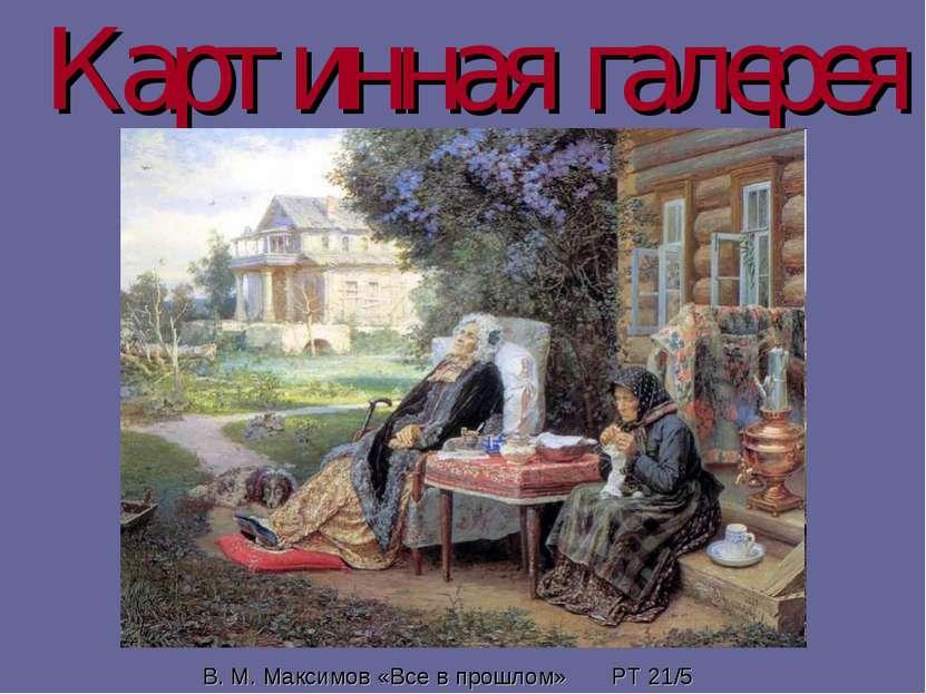 Картинная галерея В. М. Максимов «Все в прошлом» РТ 21/5