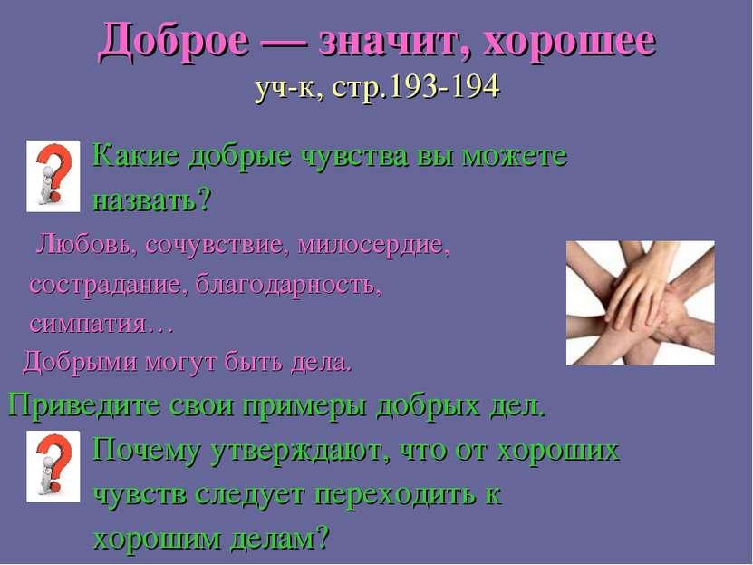 Доброе — значит, хорошее уч-к, стр.193-194 Какие добрые чувства вы можете наз...