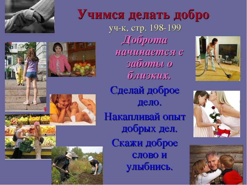 Учимся делать добро уч-к, стр. 198-199 Доброта начинается с заботы о близких....