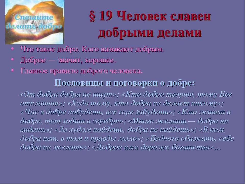 § 19 Человек славен добрыми делами Что такое добро. Кого называют добрым. Доб...