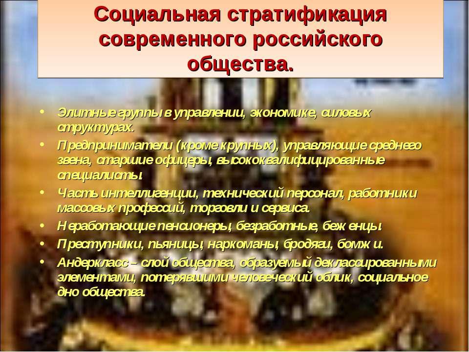 Социальная стратификация современного российского общества. Элитные группы в ...