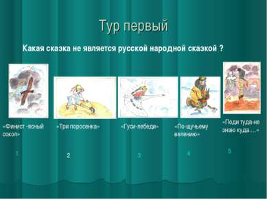 Тур первый Какая сказка не является русской народной сказкой ? «Поди туда-не ...