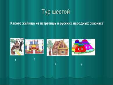Тур шестой Какого жилища не встретишь в русских народных сказках?