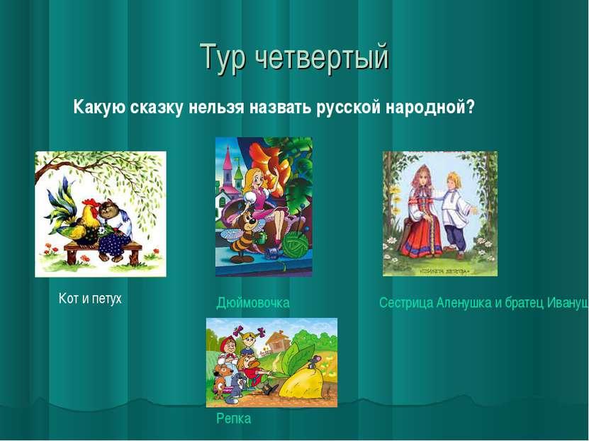 Тур четвертый Какую сказку нельзя назвать русской народной?