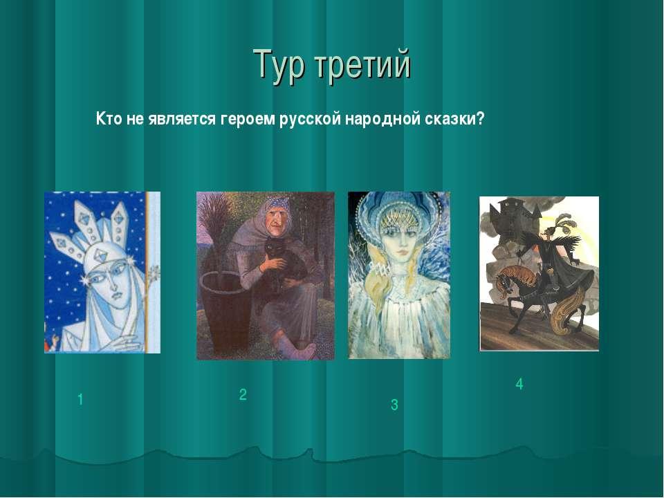 Тур третий Кто не является героем русской народной сказки?
