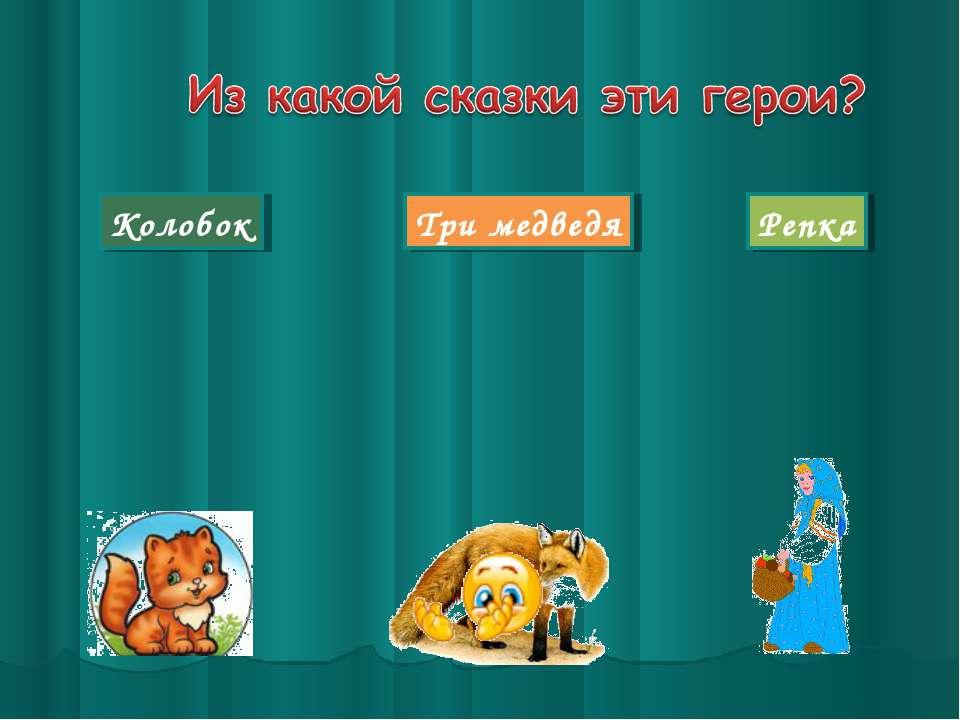 Колобок Три медведя Репка