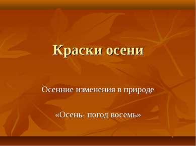 Краски осени Осенние изменения в природе «Осень- погод восемь»