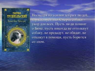 Несмотря на усилия добрых людей, торжествует зло. Смерть собаки – укор для вс...
