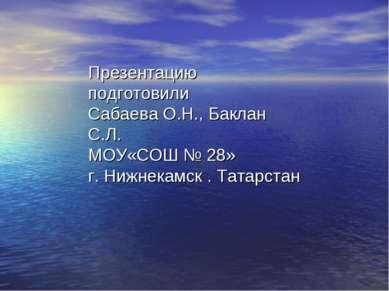Презентацию подготовили Сабаева О.Н., Баклан С.Л. МОУ«СОШ № 28» г. Нижнекамск...