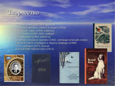 Творчество «Из записок агронома» (1953) «Прохор семнадцатый и другие»; сценар...