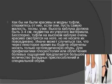 Как бы ни были красивы и модны туфли, откажитесь от них, если они, пусть саму...