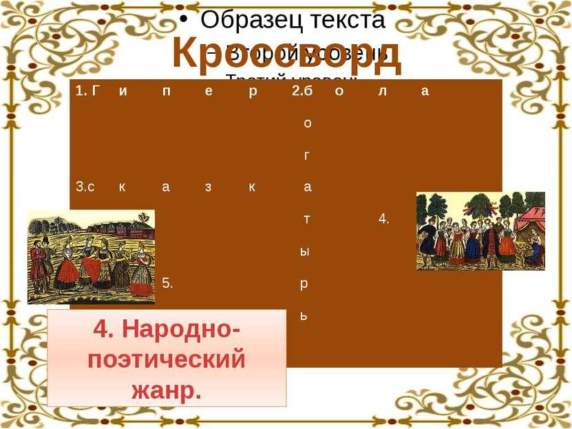 Кроссворд 1. Г и п е р 2.б о л а о г 3.с к а з к а т 4.п ы е 5.м у д р о с т ...