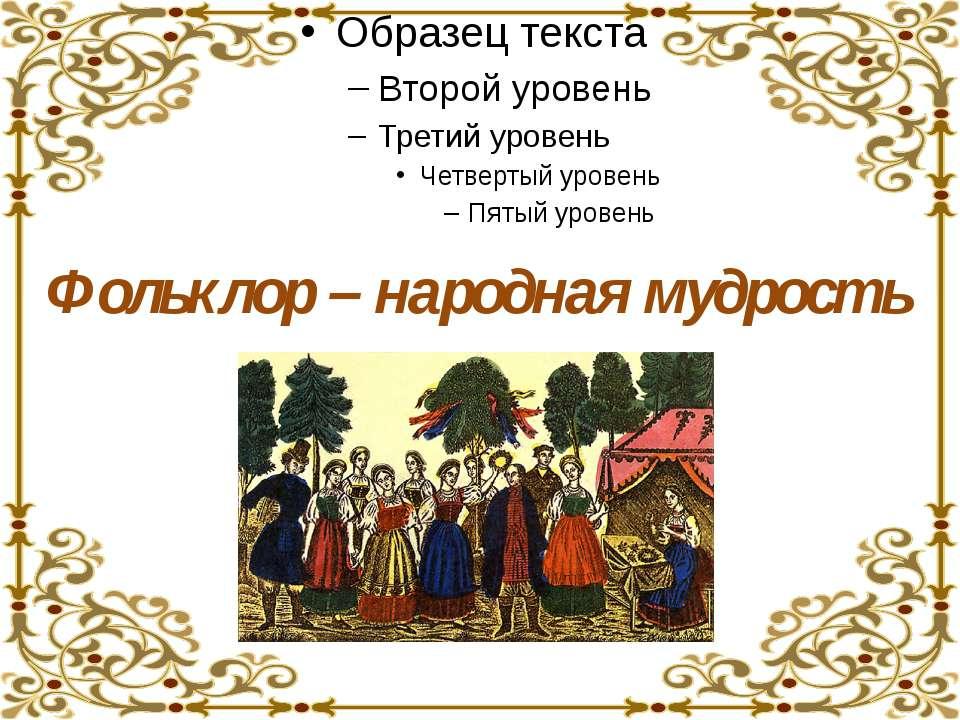Кроссворд 2. Герой русской былины. 1. Г и п е р 2.б о л а 3. 4. 5.