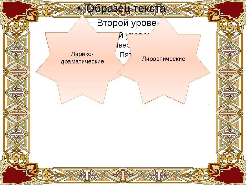 Герои исторических песен Степан Разин – атаман донских казаков, предводитель ...