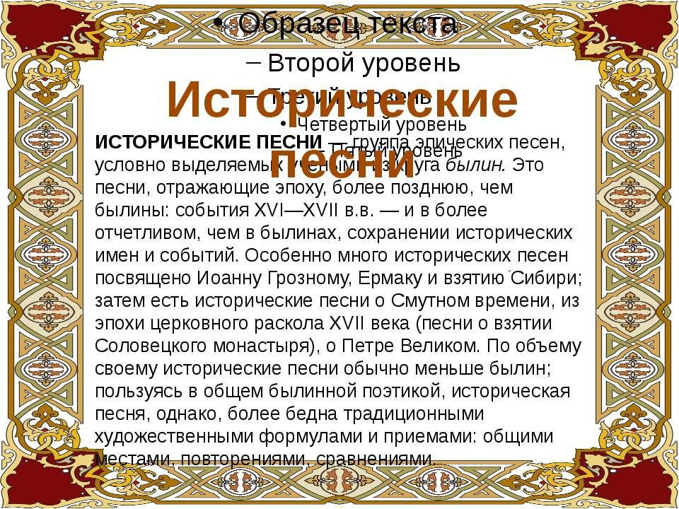 Емелья н Ива нович Пугачёв — донской казак, предводитель Крестьянской войны ...