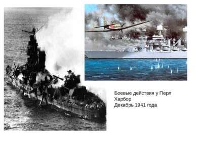 Боевые действия у Перл Харбор Декабрь 1941 года