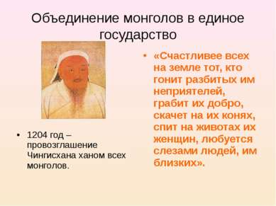 Объединение монголов в единое государство 1204 год – провозглашение Чингисхан...