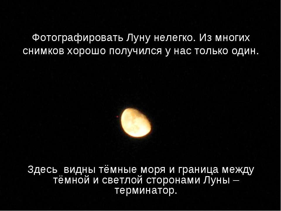 Фотографировать Луну нелегко. Из многих снимков хорошо получился у нас только...