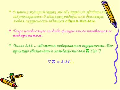 В наших экспериментах мы обнаружили удивительную закономерность: в единицах р...