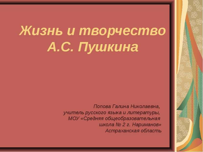 Попова Галина Николаевна, учитель русского языка и литературы, МОУ «Средняя о...
