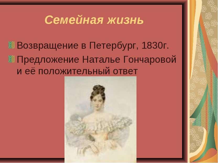 Семейная жизнь Возвращение в Петербург, 1830г. Предложение Наталье Гончаровой...