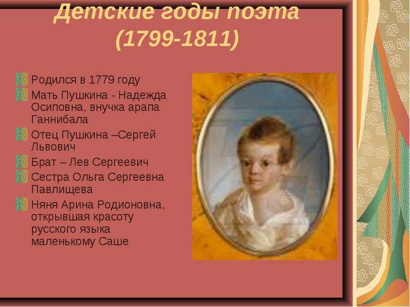 Детские годы поэта (1799-1811) Родился в 1779 году Мать Пушкина - Надежда Оси...