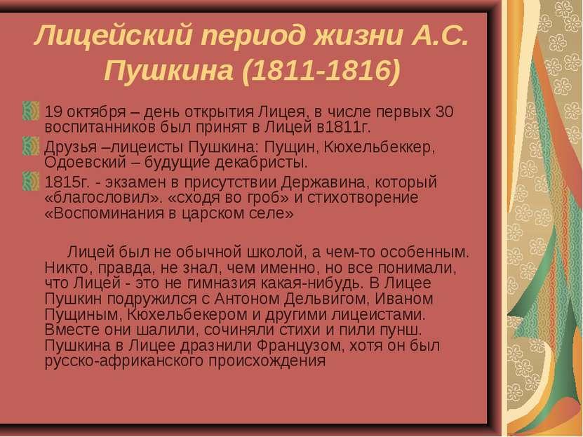 Лицейский период жизни А.С. Пушкина (1811-1816) 19 октября – день открытия Ли...