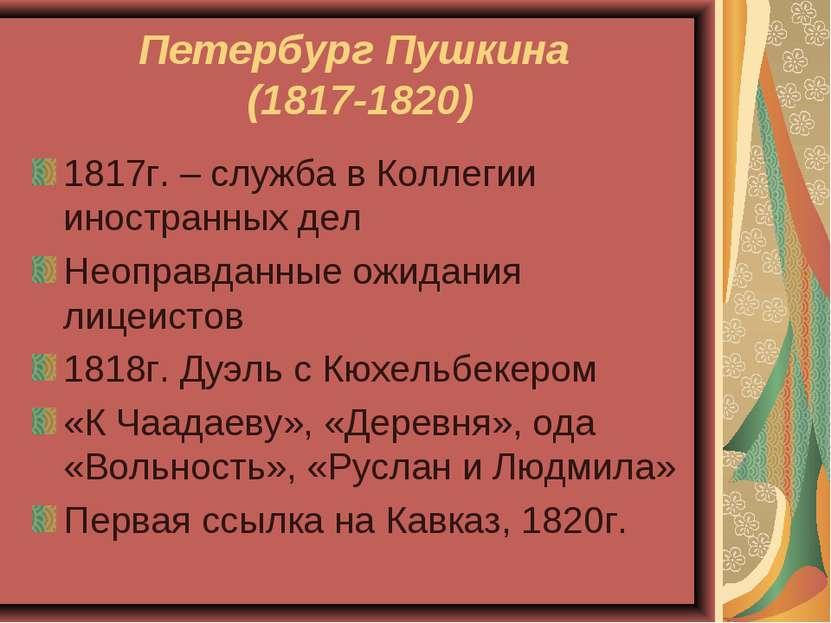 Петербург Пушкина (1817-1820) 1817г. – служба в Коллегии иностранных дел Неоп...