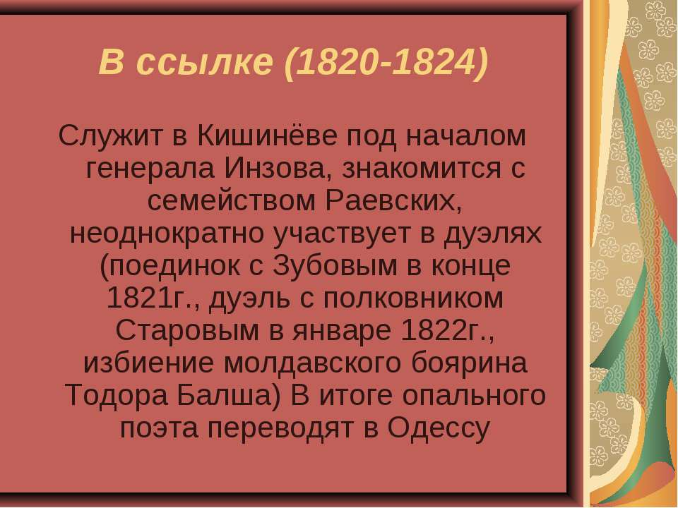 В ссылке (1820-1824) Служит в Кишинёве под началом генерала Инзова, знакомитс...