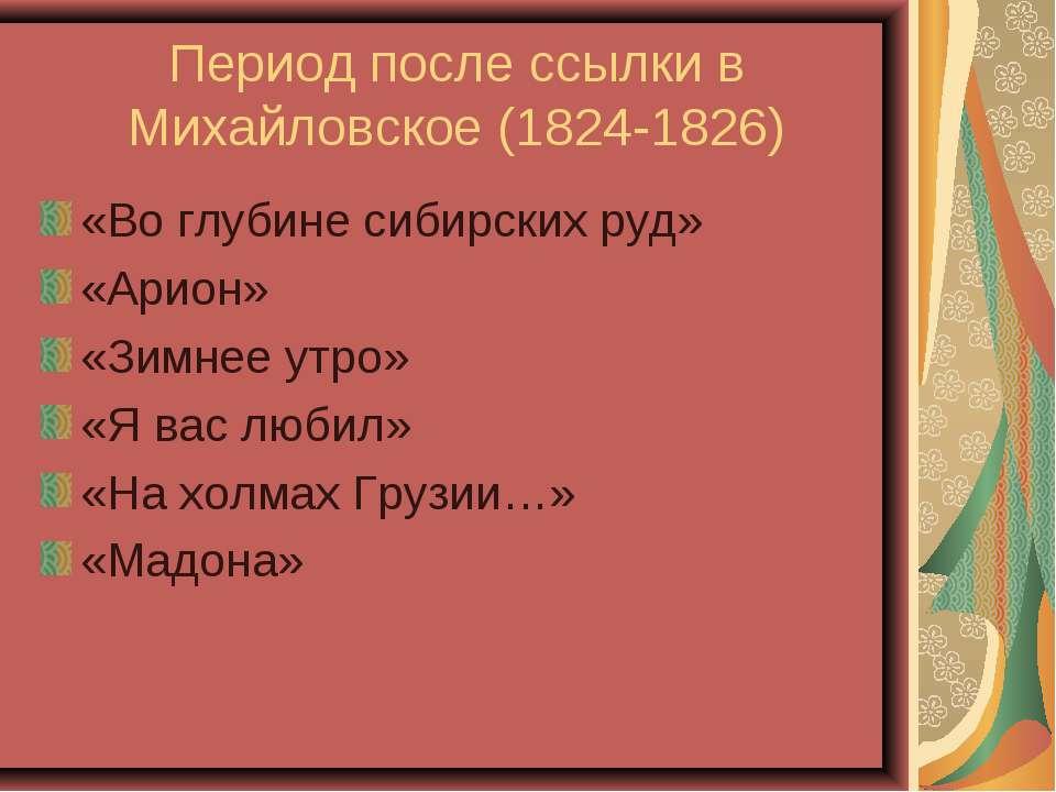 Период после ссылки в Михайловское (1824-1826) «Во глубине сибирских руд» «Ар...