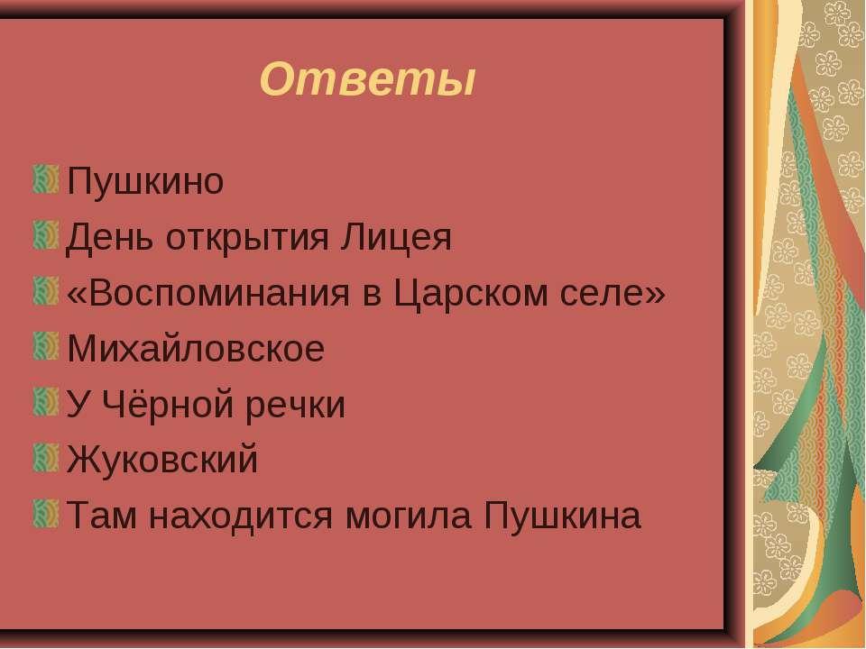 Ответы Пушкино День открытия Лицея «Воспоминания в Царском селе» Михайловское...