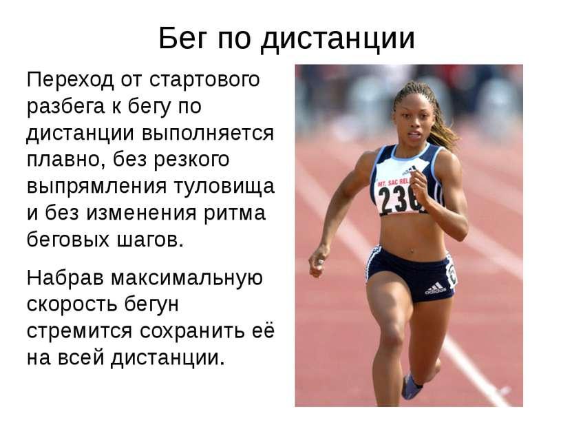 Бег по дистанции Переход от стартового разбега к бегу по дистанции выполняетс...