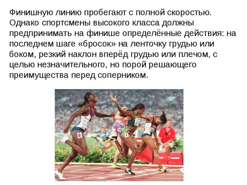 Финишную линию пробегают с полной скоростью. Однако спортсмены высокого класс...