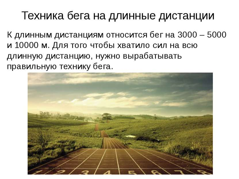 Техника бега на длинные дистанции К длинным дистанциям относится бег на 3000 ...