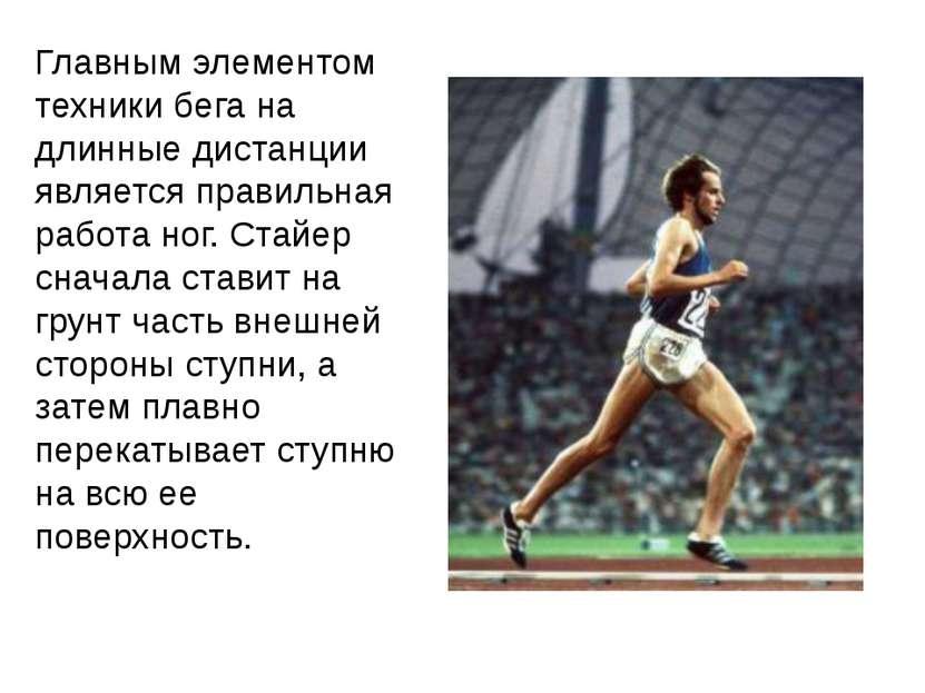 Главным элементом техники бега на длинные дистанции является правильная работ...