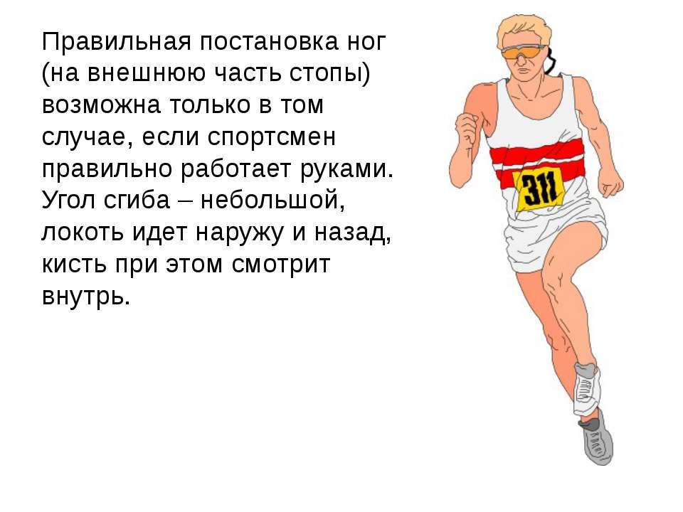 Правильная постановка ног (на внешнюю часть стопы) возможна только в том случ...