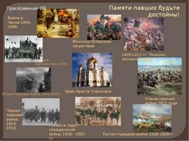 Памяти павших будьте достойны! Монголо-Татарское нашествие Храм Христа Спасит...