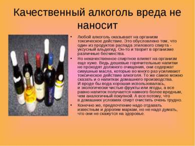 Качественный алкоголь вреда не наносит Любой алкоголь оказывает наорганизм т...