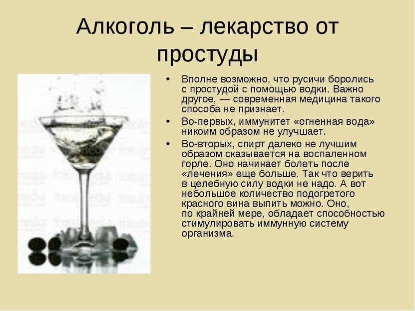 Алкоголь – лекарство от простуды Вполне возможно, что русичи боролись спрост...