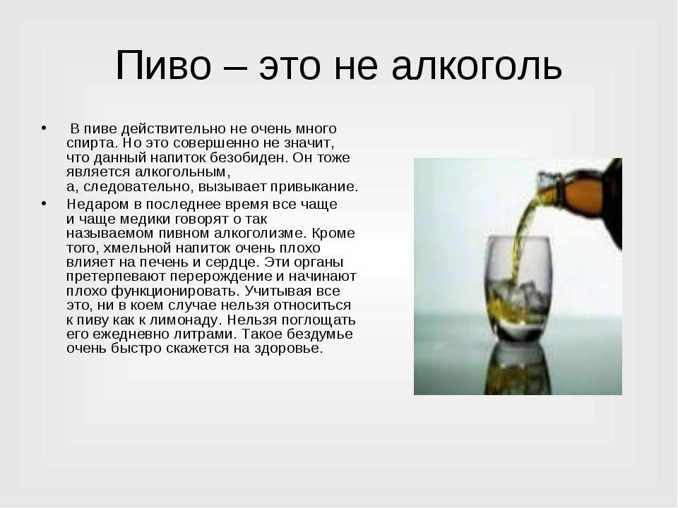 Пиво – это не алкоголь В пиве действительно неочень много спирта. Ноэто со...