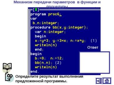 Механизм передачи параметров в функции и процедуры Определите результат выпол...