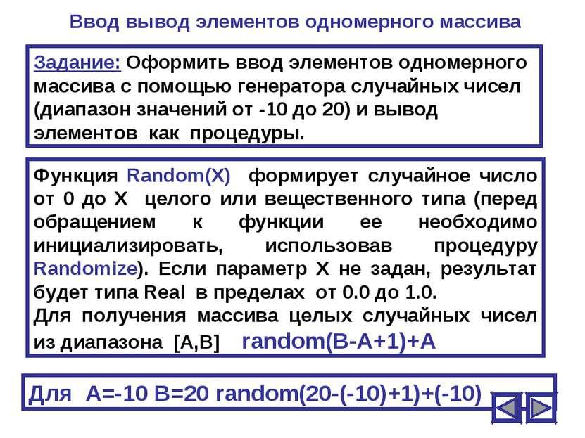Ввод вывод элементов одномерного массива Функция Random(X) формирует случайно...