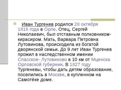 Иван Тургенев родился 28 октября 1818 года в Орле. Отец, Сергей Николаевич, б...